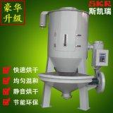 塑料搅拌烘干机 加热干粉除湿机 不锈钢制作