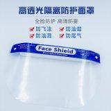【奇悦】工厂现货直销曲面透明防雾防溅  隔离面罩PET防护面罩