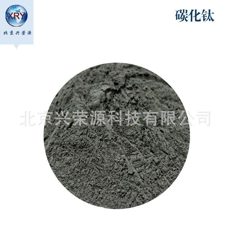 纳米碳化钛 微米碳化钛 高纯超细碳化钛 TiC