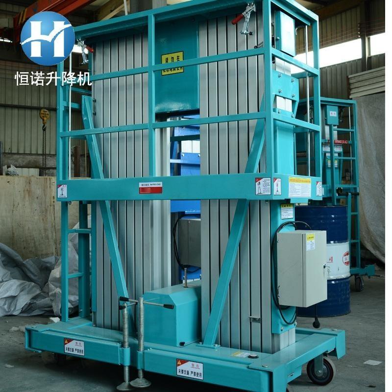 6810米单双桅柱铝合金升降机单双柱移动车载式小型自行式升降平台