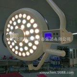LED手術燈無影燈 進口歐司朗德國燈珠無影燈