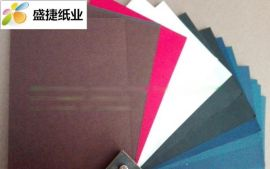 400克白色触感纸,红色触感纸