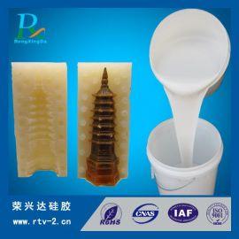 液态硅胶,样品免费试用