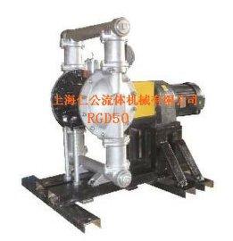 不锈钢电动隔膜泵RGD50
