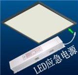 30WLED應急電源降功率應急電源 LED應急電源