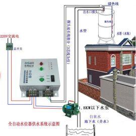 全自动智能水泵控制 水塔水池水箱供水排水水位控制器