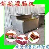 新品立式米肠灌肠机 自动双管液压肉粒肠灌装设备