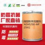 硅胶粉体抗菌剂AEM5700-MF安全环保