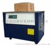 嫩江打包機廠 嫩江拉伸膜廠 塑鋼帶、打包扣生產廠家