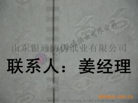 120克熊猫安全线防伪纸合同防伪纸