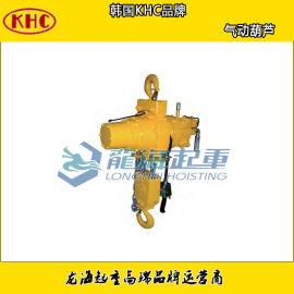 20噸KHC大噸位氣動葫蘆,船舶制造氣動葫蘆