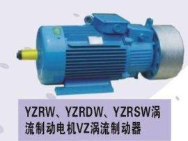 YZRW、YZRDW、YZRSW涡流制动电机