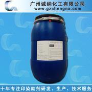 厂家直销高效低泡耐碱精炼剂