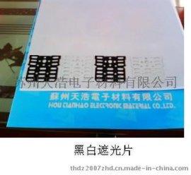 苏州吴雁电子黑白遮光片、黑色避光片、黑白麦拉片、遮光片