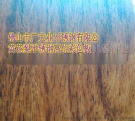 佛山**大量推出厂家304不锈钢木纹板碳烧松木彩色钢板0.57*4*8