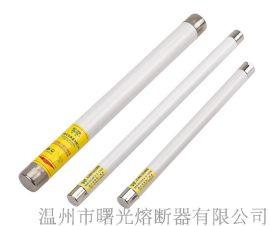 曙熔XRNP1-35KV/0.5A电压互感器保护用高压熔断器/高压熔断管 尺寸:25*465
