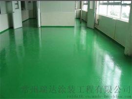 苏州昆山张家港常熟环氧地坪公司