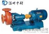 溫州中耐FS型玻璃鋼離心泵