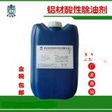 BW-500铝材酸性除油剂F 铝制品专用清洗剂 铝材除白锈剂