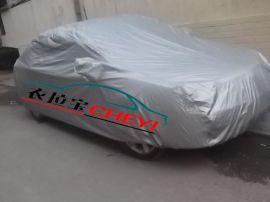 汽车遮阳罩 防晒防水防灰尘汽车罩