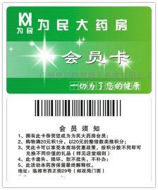 制卡/PVC卡/条码卡/会员卡/学生卡厂家