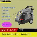 德國凱馳牌HDS6/14C熱水高壓清洗機