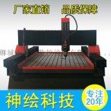 邯郸大理石雕刻机厂 邯郸人造石雕刻机厂 邯郸石材雕刻机价格