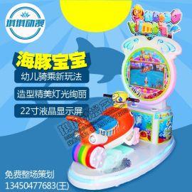 海豚宝宝摇摆机赛车摇摇车游戏机儿童游乐北京赛车乐园电子投币游戏机