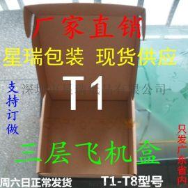 T1飞机盒淘宝物流服装包装纸盒深圳厂家销售现货15*15*5CM批发