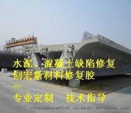 水泥缺陷缺角修补修复高强度环氧砂浆灌浆料【创宏】