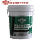 若貝爾久固防水JS單組份聚合物水泥基防水塗料