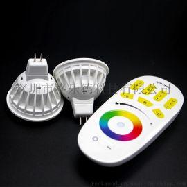 MR16 低壓射燈 RGBW七彩跳變家居臥室燈 LED酒吧KTV調光射燈