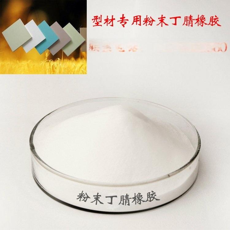 粉末丁腈橡膠增韌劑