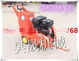 马路切割机电动路面切割机价格