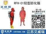 厂家直销批发价RFH-01轻型防化服