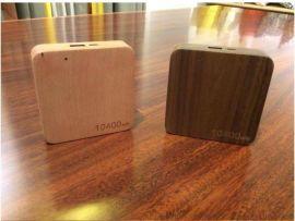 100%纯木充电宝2600毫安-10400毫安任意选择木质移动电源厂家