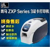 ZEBRA/斑馬 ZXP Series 3證卡印表機 ID門禁卡IC卡會員卡