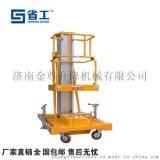 北京升降机,家用升降机,移动升降机