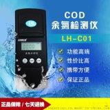 COD余氯检测仪/便携式余氯测定仪