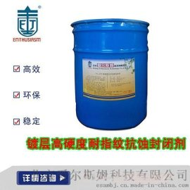 TH-31镀层高硬度耐指纹抗蚀封闭剂防锈封闭剂