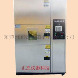 厂家供应冷热冲击试验箱,高低温冲击试验箱全国包邮