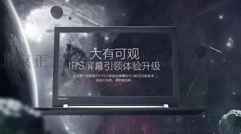 联想E52商用笔记本直销,联想北京一级代理商