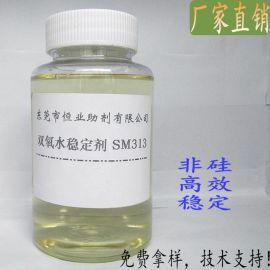双氧水稳定剂SM-313 染整前处理漂白氧漂 螯合稳定剂耐高温耐强碱