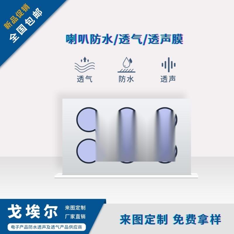 厂家定制防水透气透声膜 耳机喇叭透声膜定做