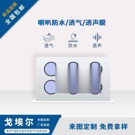 廠家定制防水透氣透聲膜 耳機喇叭透聲膜定做