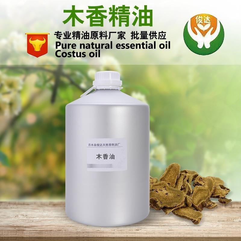 供应天然植物 木香油 超临界单方精油 化妆品原料油 量大优惠 OEM
