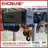德马格电动葫芦 挂钩式 DC-COM1 125kg 起升速度8/2m/min H4m