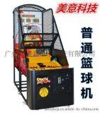 普通篮球机游戏机大型电玩设备批发