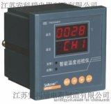 热电阻输入温度巡检仪 ARTM-16,多回路智能温度巡检测控仪