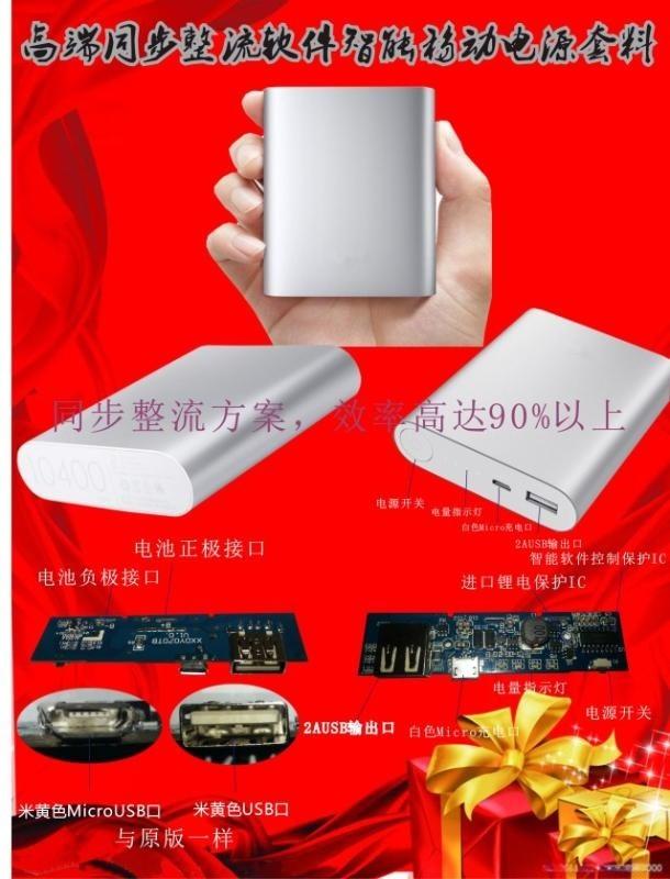 厂家批发小米铝合金10400移动电源套料板壳